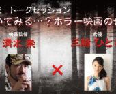 TENT幕張×omegane 第二夜 『覗いてみる…?ホラー映画の世界』6月29日(土)開催決定